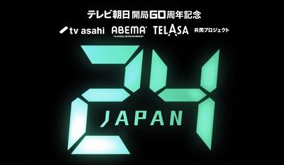 画像:24 JAPAN