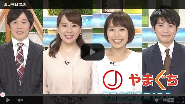 画像:4)Jチャンやまぐち_9月29日(火)19時~