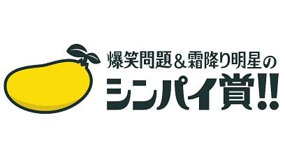 画像:爆笑問題&霜降り明星のシンパイ賞!!