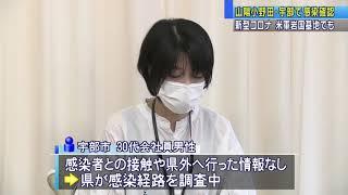 画像:【山口】山陽小野田・宇部で新型コロナ感染確認 米軍岩国基地でも