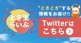 「どき生らいぶ」Twitter公式アカウント