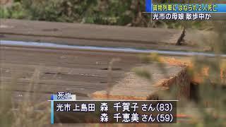 画像:【山口】光市・JR山陽線の踏切で貨物列車にはねられ2人死亡