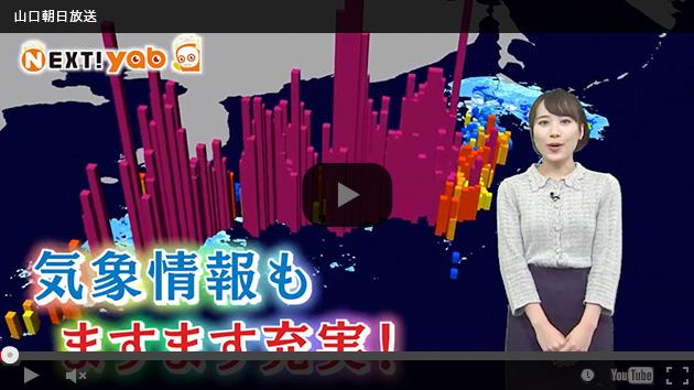 画像:11月16日(月)からyabでは気象の画面を一新!