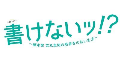 画像:書けないッ!?~脚本家 吉丸圭佑の筋書きのない生活~