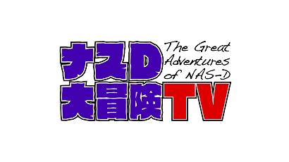 画像:ナスD大冒険TV