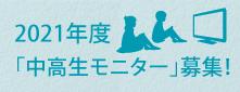 BPO「中高生モニター」募集
