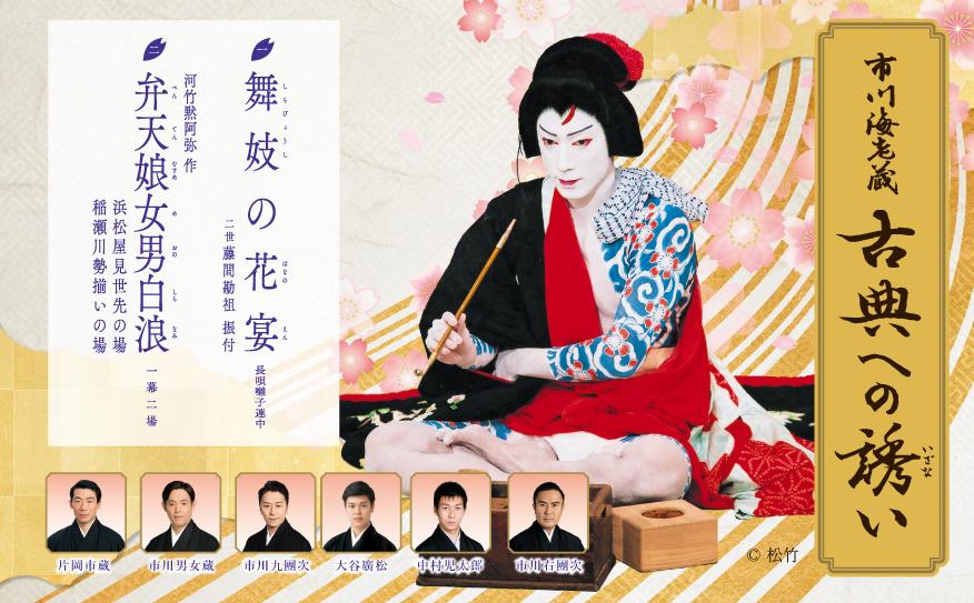 画像:市川海老蔵 古典への誘い