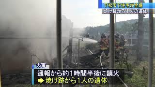 画像:【山口】下松市西豊井で住宅が全焼 焼け跡から1人の遺体