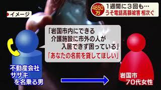画像:岩国・うそ電話で4650万円被害