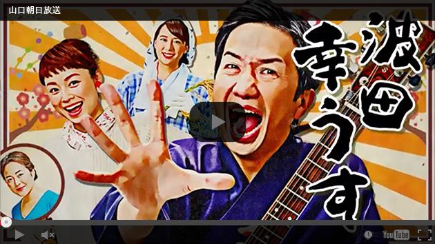 画像:波田家に美味しいもん届いてますからPR動画