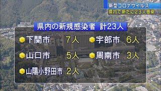 画像:山口:県内で23人の新型コロナ感染者を確認