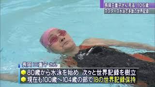 画像:マスターズ水泳で多数の世界記録 長岡三重子さん死去 106歳