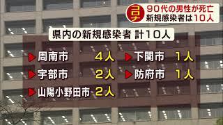 画像:山口県 コロナ新規感染10人・死亡1人