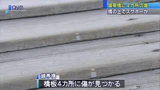 画像:山口・国の名勝「錦帯橋」に4カ所の傷 橋の上でスケボーか