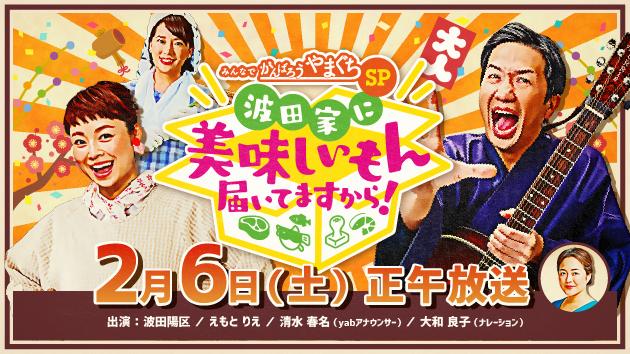 画像:波田家に美味しいもん届いてますから!