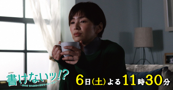 画像:オシドラ【事前】書けないッ