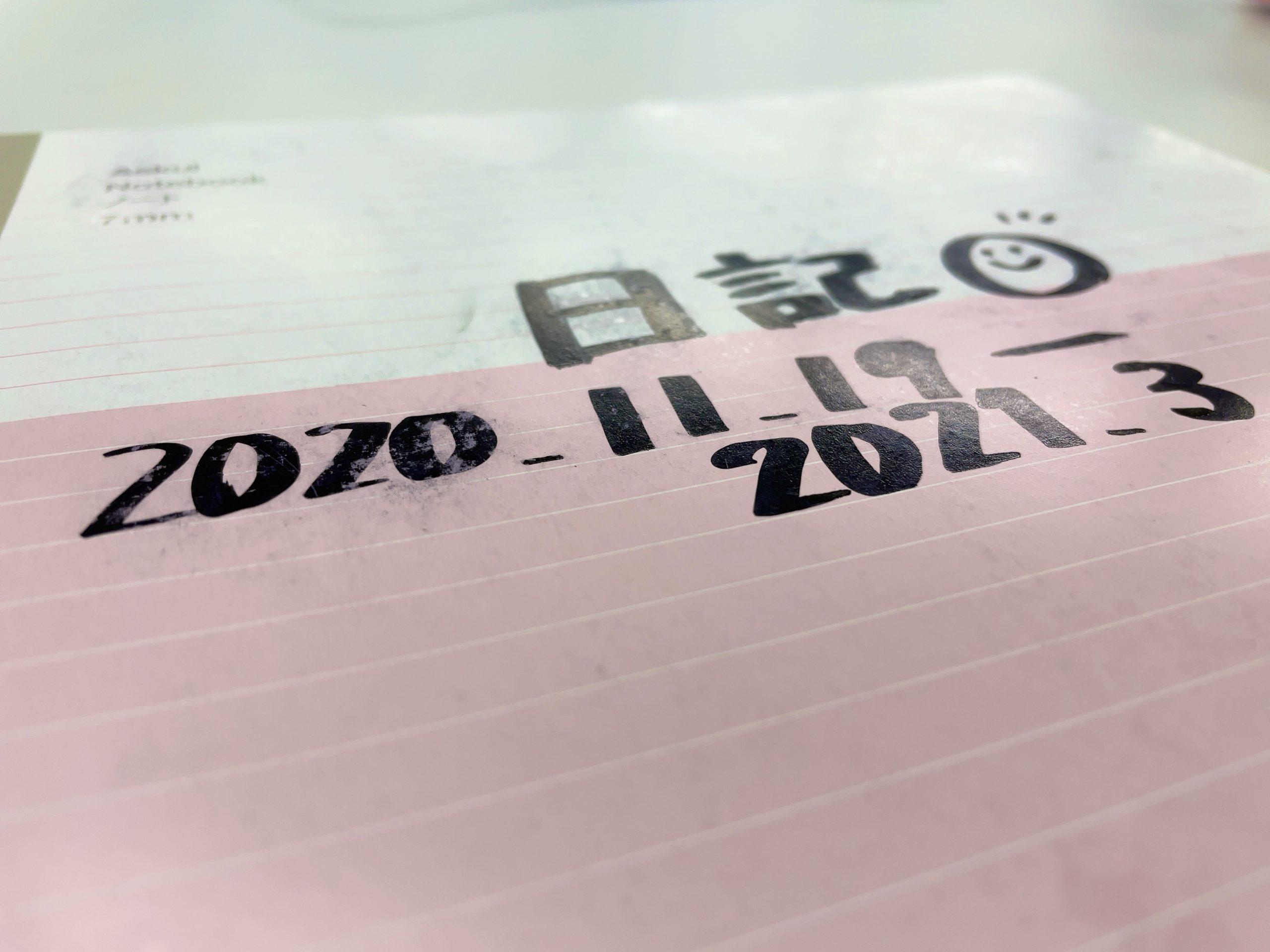 画像:「日記が終わりました!」