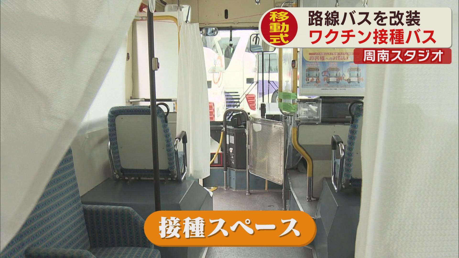 """画像:路線バスを改装した""""ワクチン接種バス""""が登場"""