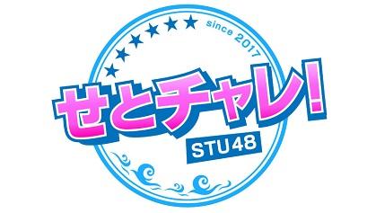 画像:せとチャレ!STU48