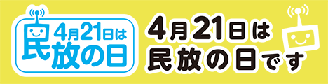 日本民間放送連盟:4月21日は民放の日