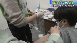 画像:【山口】宇部市でデモンストレーション 高齢者のワクチン接種