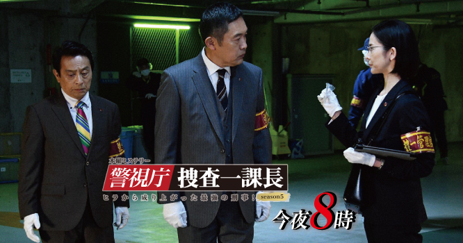 画像:木曜【当日】警視庁・捜査一課長