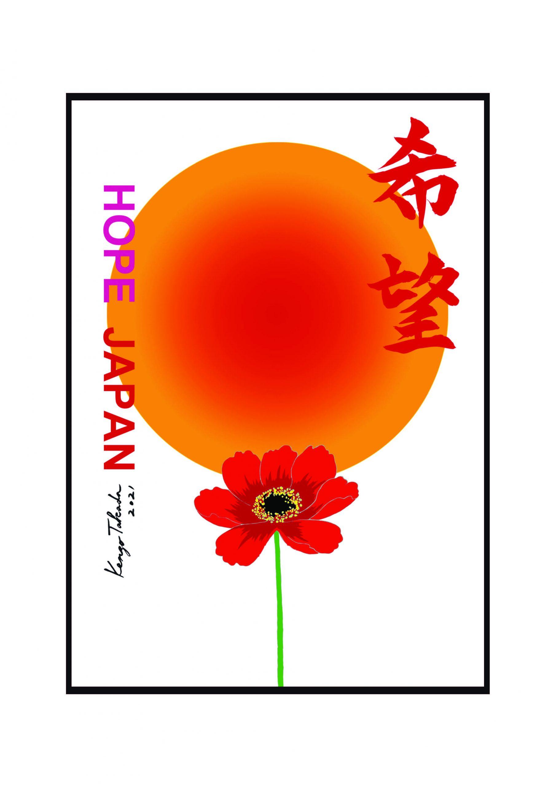 画像:東京バレエ団<HOPE JAPAN 2021><br>東日本大震災10年/コロナ禍復興プロジェクト