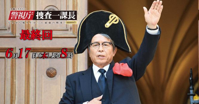 画像:木曜【事前】警視庁・捜査一課長