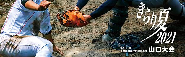 画像:きらり夏2021 全国高校野球選手権 山口大会