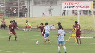 画像:【山口】高校総体サッカー 高川学園が西京下し2大会ぶりに優勝
