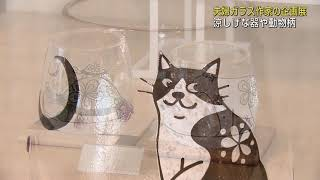 画像:【山口】夫婦ガラス作家の企画展 涼しげな器や動物柄