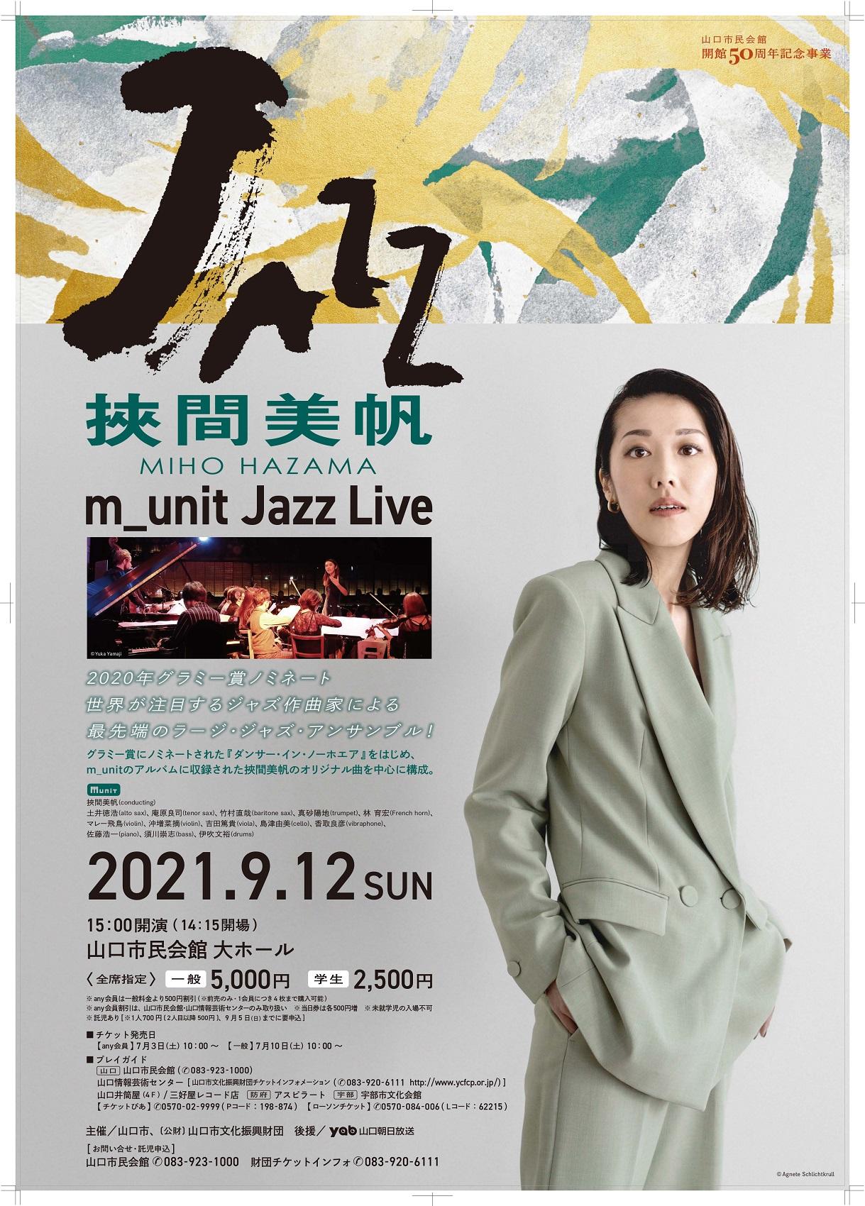 画像:【公演延期】<br>山口市民会館開館50周年記念事業<br> <strong>挾</strong>間美帆 m_unit Jazz Live
