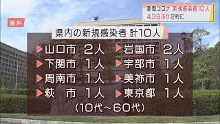 画像:【山口】新型コロナの新規感染者10人 43日ぶり2桁