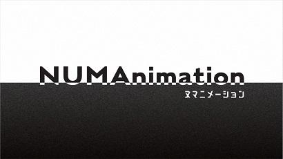 画像:NUMAnimation