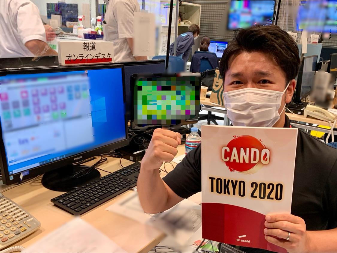 画像:CANDO