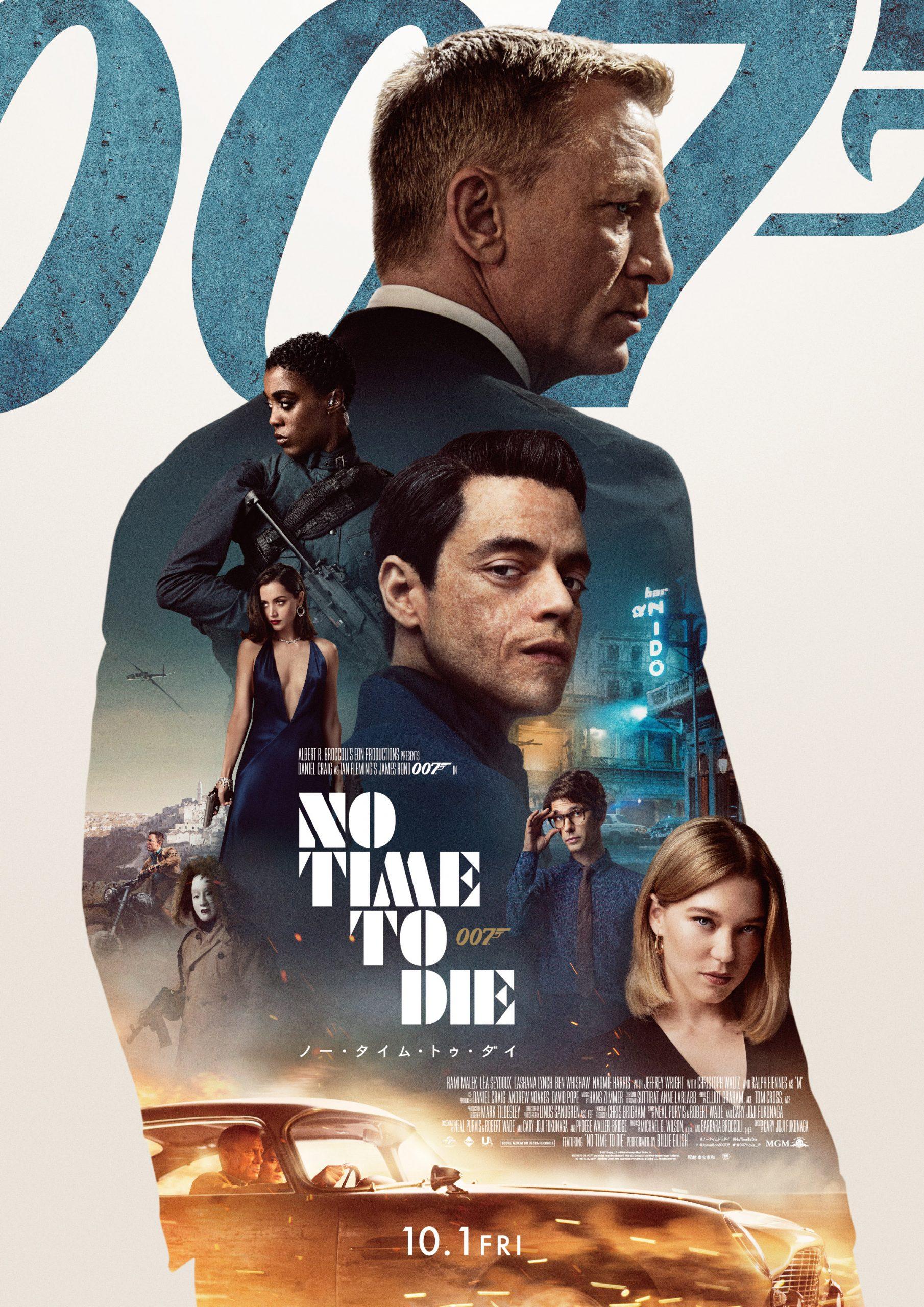 画像:007/ノー・タイム・トゥ・ダイ(配給:東宝東和)