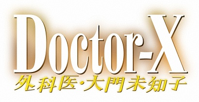 画像:ドクターX~外科医・大門未知子~