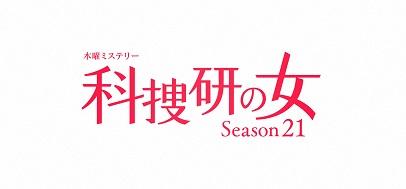 画像:科捜研の女 Season21