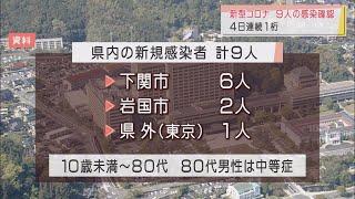 画像:【山口】新型コロナ新規感染者9人 4日連続で1桁