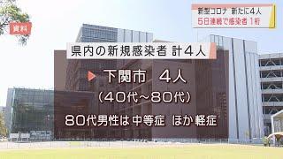 画像:【山口】新型コロナ下関で4人感染 1桁続く