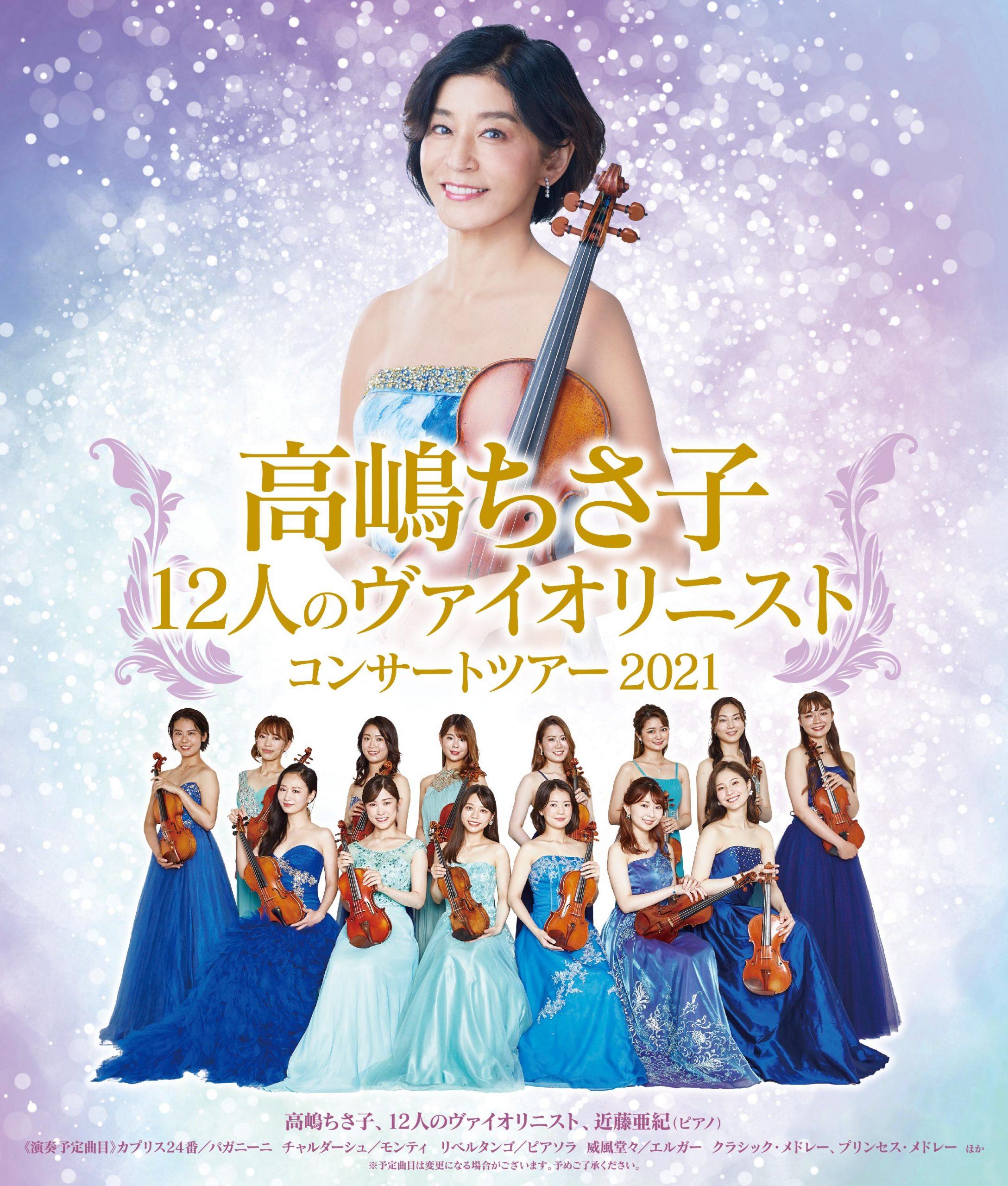 画像:高嶋ちさ子<br>12人のヴァイオリニスト<br>コンサートツアー2021