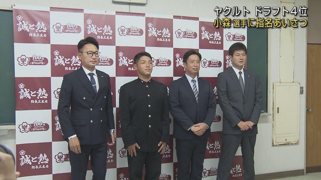 画像:【山口】ヤクルト ドラフト4位指名 小森航大郎選手にあいさつ