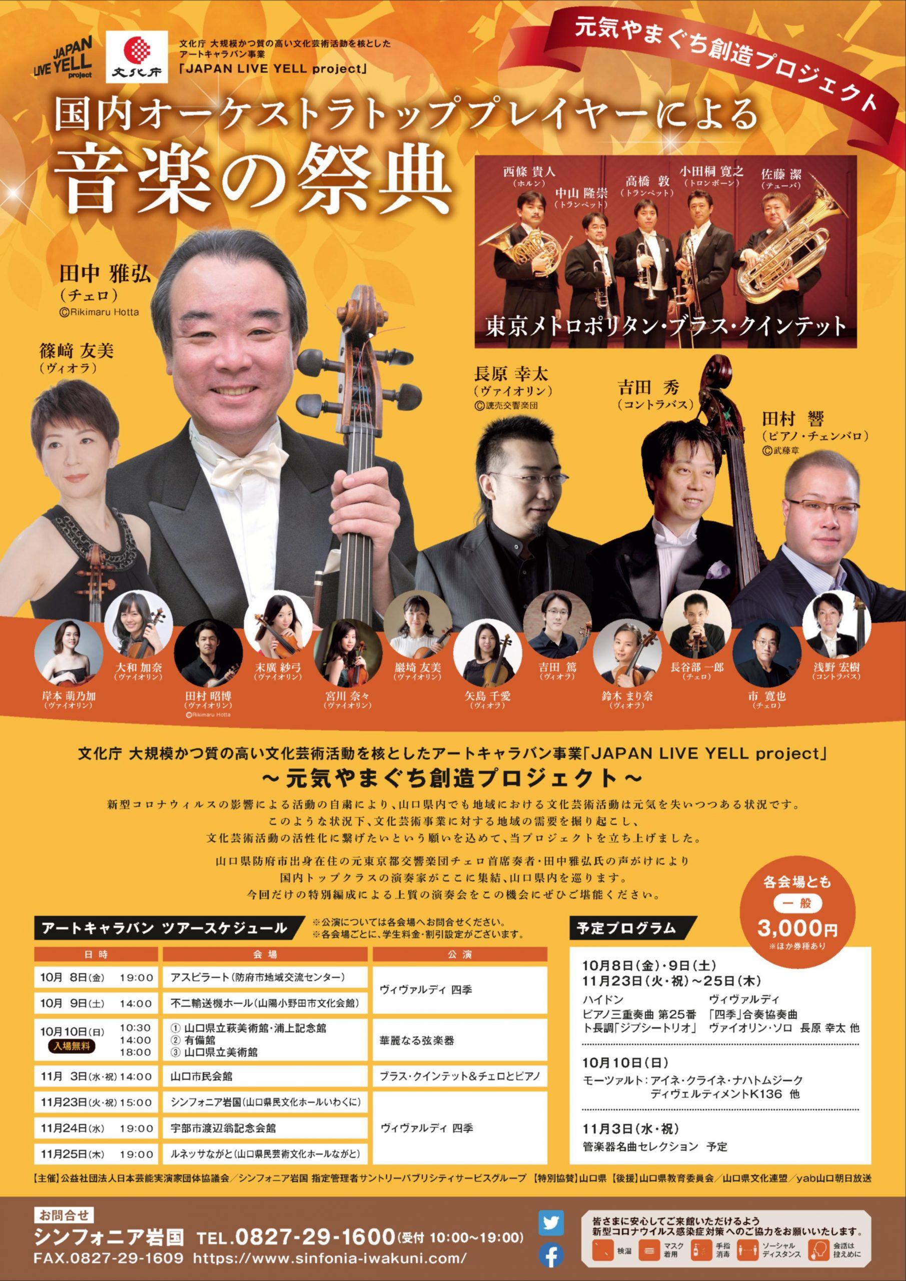 画像:元気やまぐち創造プロジェクト<br>国内オーケストラトッププレイヤーによる<br>音楽の祭典