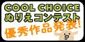 山口市COOL CHOICE周知啓発事業(ぬりえコンテスト結果発表)