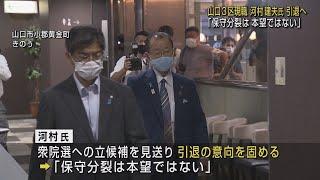 画像:山口3区現職 河村建夫氏引退へ 「保守分裂は本望ではない」