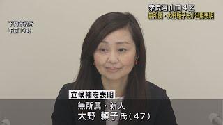 画像:【山口】衆院選山口4区 無所属・大野頼子氏が出馬表明